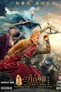 The Monkey King 2: The Legend Begins
