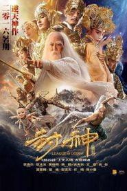Liga de los dioses / League of Gods (Feng shen bang)