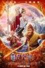The Monkey King 3: Kingdom of Women