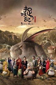 Monster Hunt / zhuo yao ji