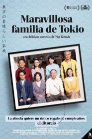 Maravillosa familia de Tokio / Verano de una familia de Tokio (Kazoku wa tsuraiyo 2)