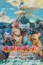 Las aventuras de Gamba