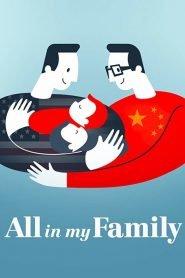 Esta es mi familia (All in My Family)