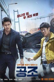 Confidential Assignment (Gongjo)