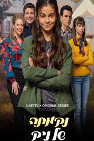 El Secreto de Nick: Temporada 2