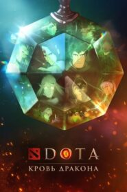 DOTA: Dragon's Blood: Temporada 1