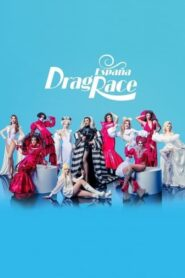 Drag Race España: Temporada 1