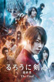 Samurái X: El fin